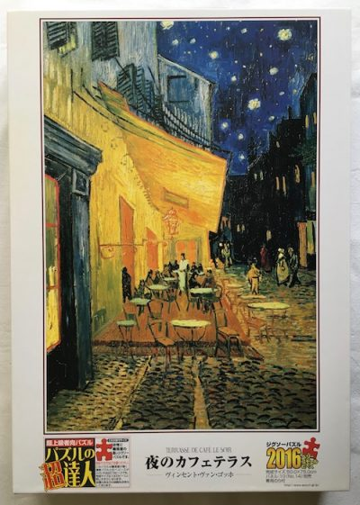 Image of the Puzzle 2016, Epoch, Cafe Terrace at Night, Sealed Bag, Picture of the Box