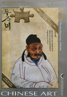 Image of the Puzzle 1000, Ricordi, The Wise Chinese Man, Factory Sealed